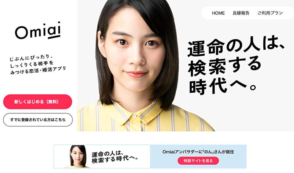 沖縄で出会えるマッチングアプリ【Omiai】