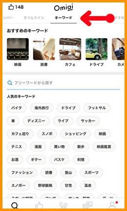 札幌で出会えるマッチングアプリ【Omiai】の検索方法2