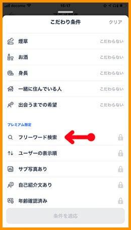 札幌で出会えるマッチングアプリ【タップル誕生】の検索方法2