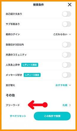 札幌で出会えるマッチングアプリ【ペアーズ】の検索方法2