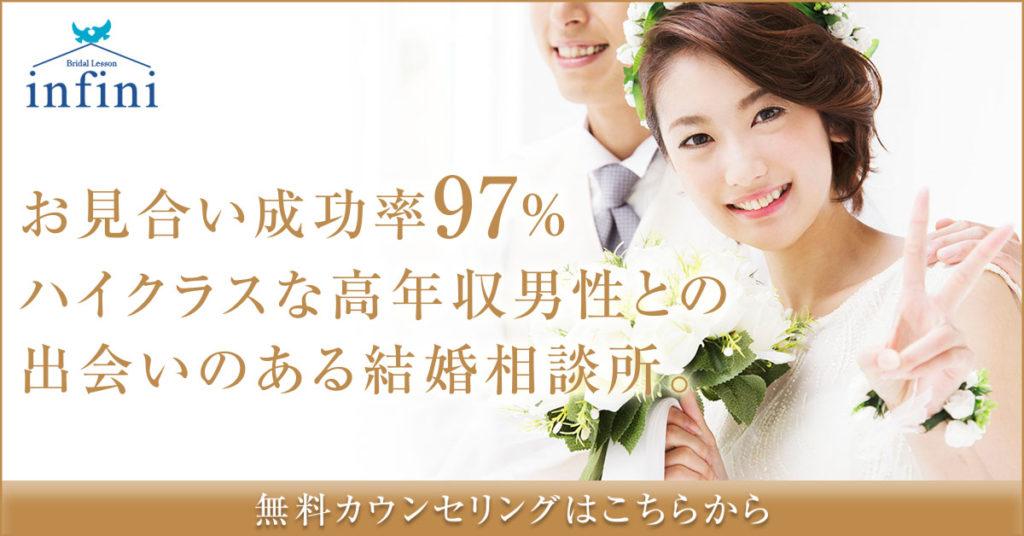 東京の結婚相談所「infini」の公式サイトキャプチャ