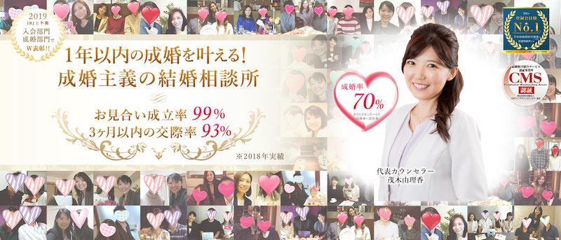 東京にある結婚相談所「結婚相談所あおぞらマリアージュ銀座」の公式サイトキャプチャ