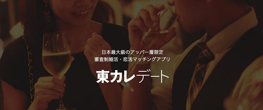 デーティングアプリ【東カレデート】
