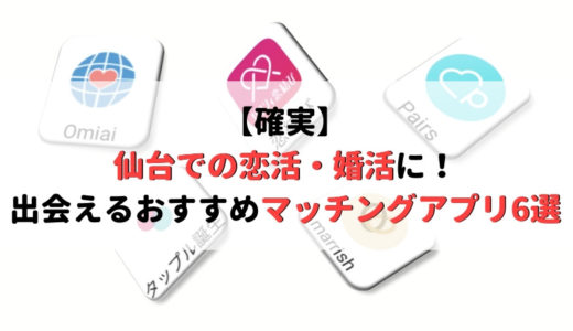 【確実】仙台での恋活・婚活に!出会えるおすすめのマッチングアプリ6選