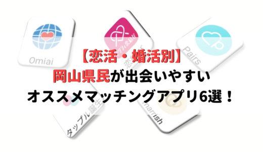 【恋活/婚活別】岡山県民が出会いやすいおすすめマッチングアプリ6選!