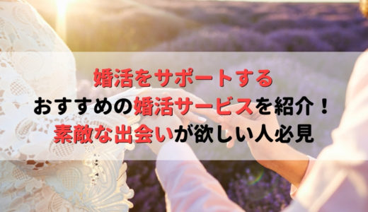 おすすめの婚活・結婚サービスを紹介!