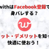 with facebook アイキャッチ