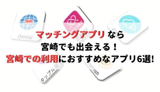 マッチングアプリなら宮崎でも出会える!宮崎での利用におすすめなアプリ6選!