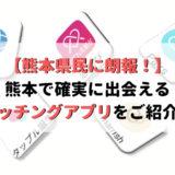 マッチングアプリ 熊本 アイキャッチ