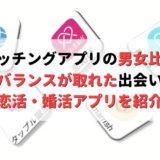 マッチングアプリの男女比と男女のバランスが取れた恋活・婚活アプリを紹介!