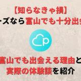 富山で出会えるおすすめのマッチングアプリは「ペアーズ」!その理由と実際の体験談