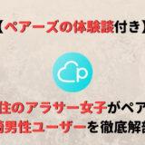 【体験談付き】宮崎在住のアラサー女子がペアーズの宮崎男性ユーザーを徹底解剖!