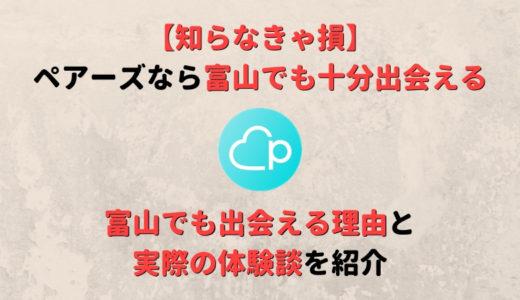 富山の出会いはマッチングアプリ「ペアーズ(Pairs)」に決定!おすすめな理由と体験談を紹介