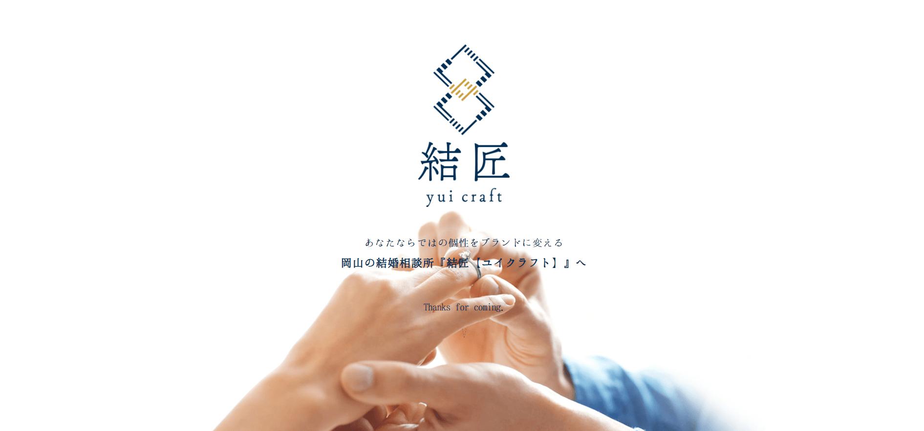 結匠 yui craft