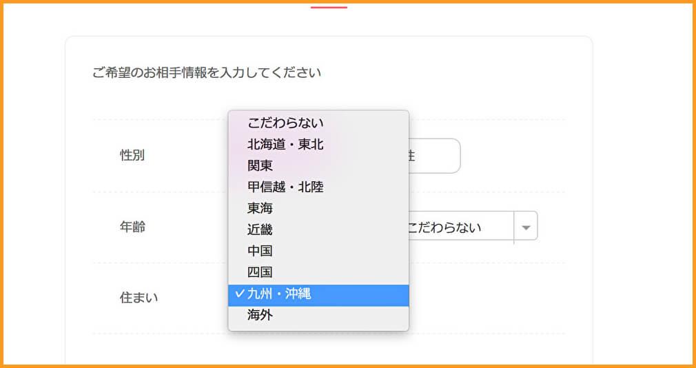 熊本で出会えるマッチングアプリ「ブライダルネット」の検索方法