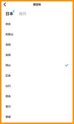 マッチングアプリ「ペアーズ」での岡山の見つけ方
