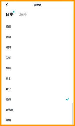 宮崎で確実に出会えるペアーズの検索方法