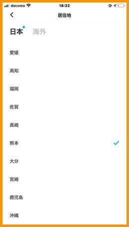 熊本で出会えるマッチングアプリ「ペアーズ」の検索方法