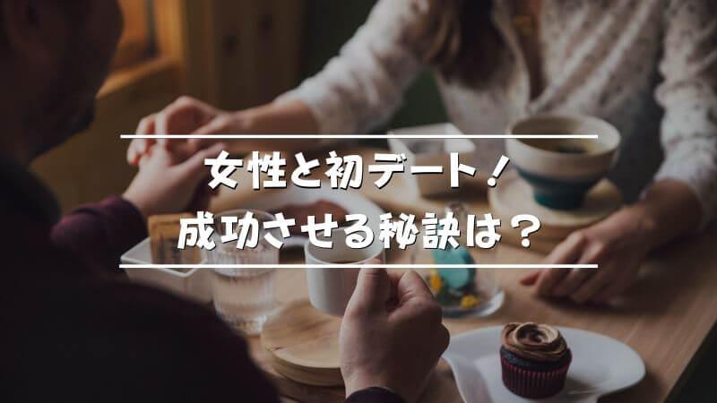 【ヤフー知恵袋の質問】女性と初デート!成功させる秘訣は?