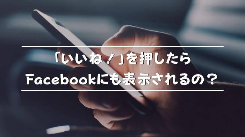 【ヤフー知恵袋の質問】「いいね!」を押したらFacebookにも表示されるの?