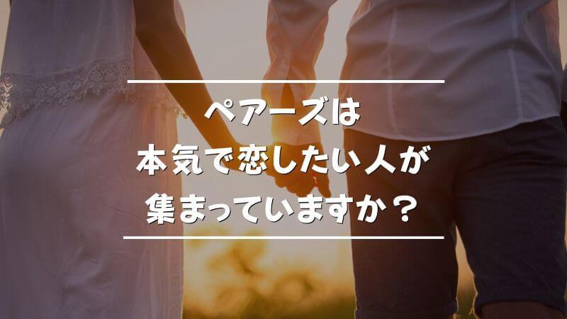 【ヤフー知恵袋の質問】ペアーズは本気で恋したい人が集まっていますか?