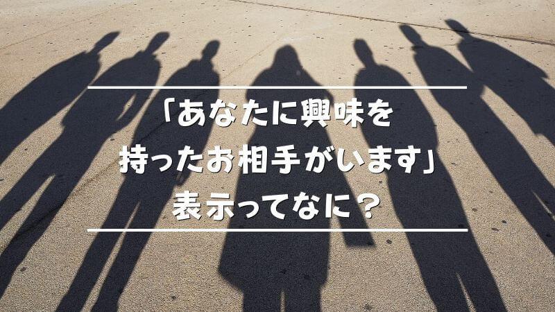 【ヤフー知恵袋の質問】『あなたに興味を持ったお相手がいます』表示ってなに?