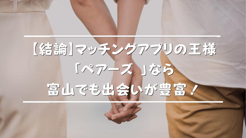 【結論】マッチングアプリの王様「ペアーズ」なら富山でも出会いが豊富!