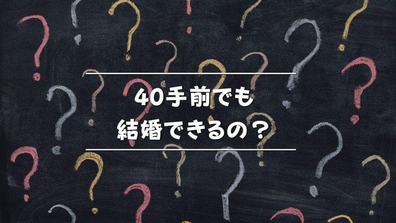 【ヤフー知恵袋の質問】40手前でも結婚できるの?