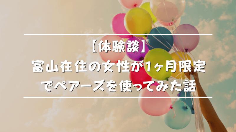 【体験談】富山在住の女性が1ヶ月間限定でペアーズを使ってみた話
