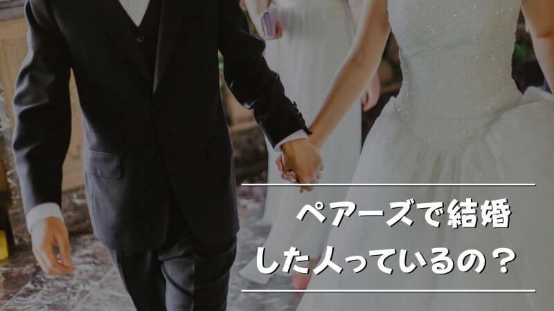 【ヤフー知恵袋の質問】ペアーズで結婚した人っているの?