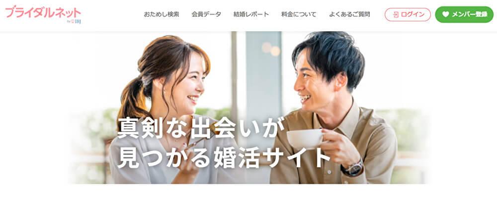 熊本で出会えるマッチングアプリ「ブライダルネット」