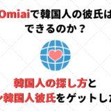 Omiai 韓国人 アイキャッチ