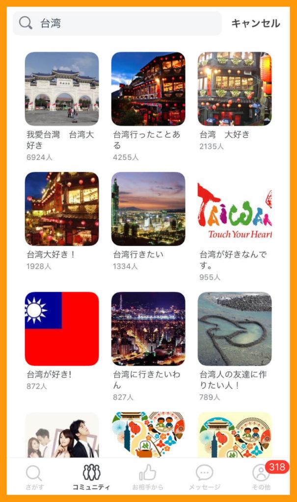台湾人 出会い コミュニティ 公式キャプチャ