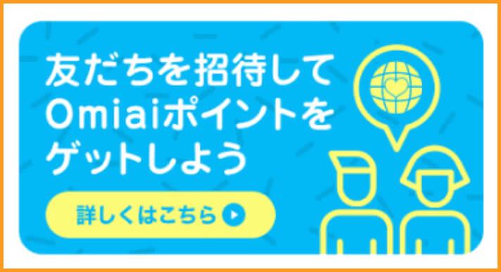 Omiaiのクーポン【友達紹介】