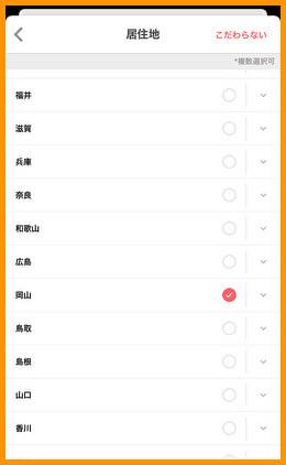 マッチングアプリ「Omiai」で岡山県民をさがす