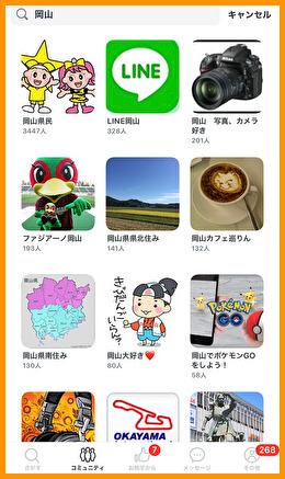 マッチングアプリ「ペアーズ」で岡山県民をさがす