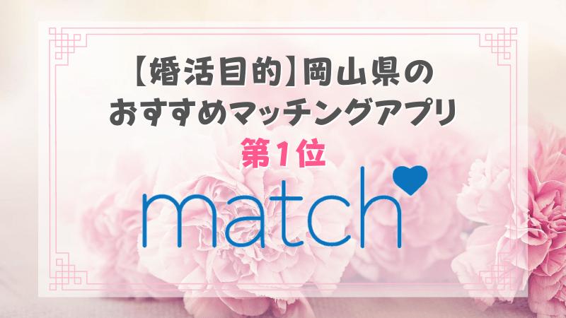 【婚活目的】岡山県の おすすめマッチングアプリ 第1位