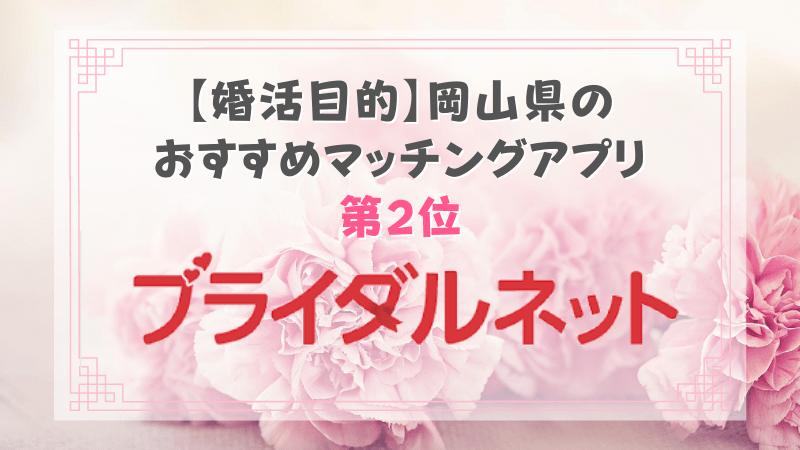【婚活目的】岡山県の おすすめマッチングアプリ 第2位