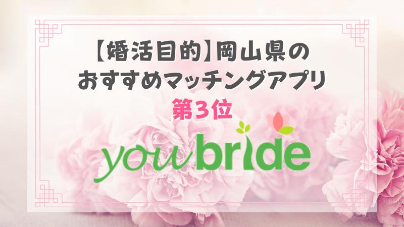 【婚活目的】岡山県の おすすめマッチングアプリ 第3位