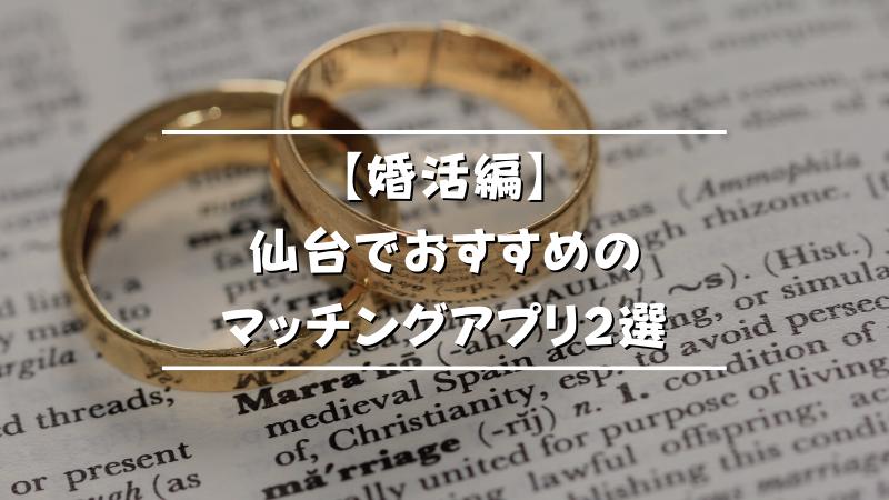 婚活編 仙台でおすすめのマッチングアプリ