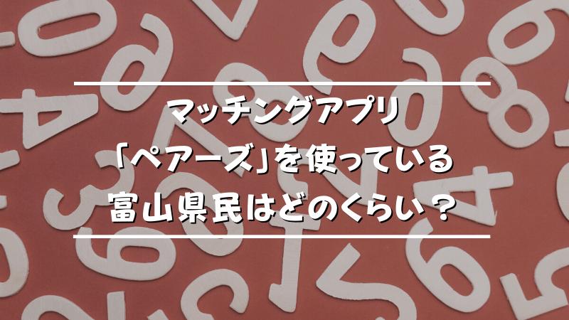 マッチングアプリ「ペアーズ」を使っている富山県民はどのくらい?