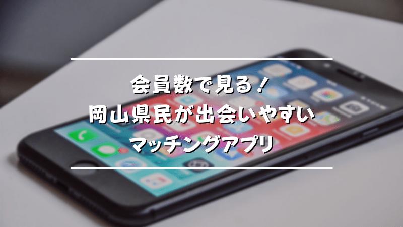 会員数で見る岡山県民が出会いやすいマッチングアプリ