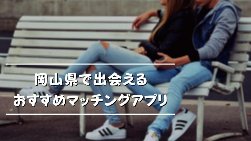岡山で出会えるおすすめのマッチングアプリ6選
