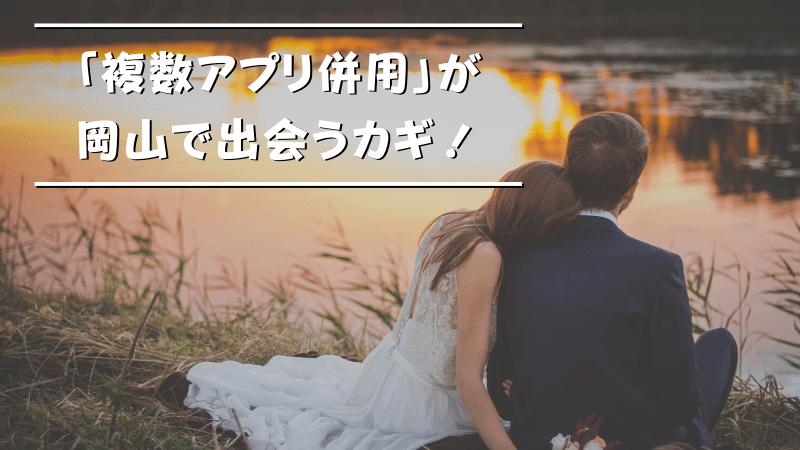 岡山で恋人・結婚相手を見つけるなら、複数のマッチングアプリを併用しよう!
