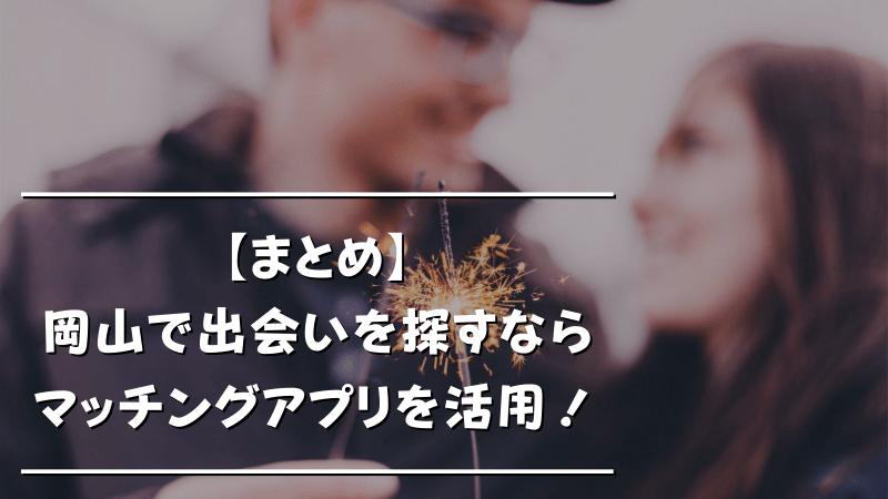 【まとめ】出会いがない岡山県民はマッチングアプリを使えば理想の異性と出会える!