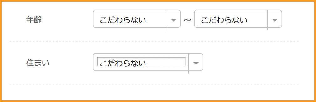 マッチングアプリ「ブライダルネット」で岡山県民をさがす方法