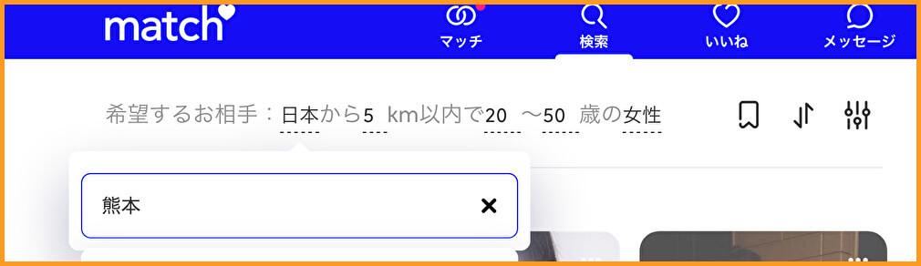 熊本で出会えるマッチングアプリ「マッチドットコム」の検索方法