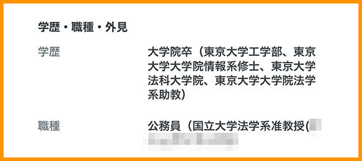 マッチングアプリ「ペアーズ」で出会った高学歴男性の経歴