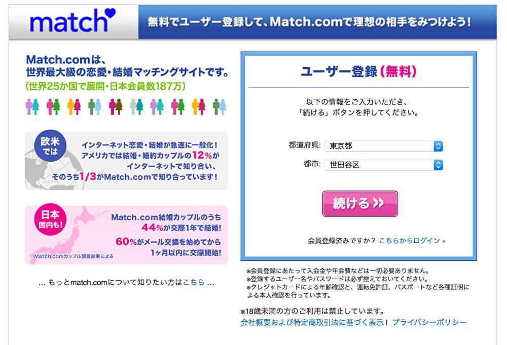 熊本で出会えるマッチングアプリ「マッチドットコム」