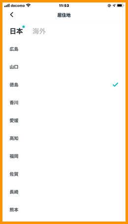徳島で出会えるマッチングアプリのペアーズ検索方法